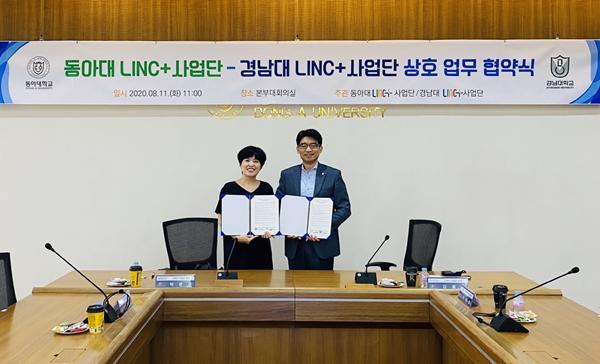 동아대-경남대 LINC+사업단, 지역사회 공헌 위한 공동사업 개발 나서