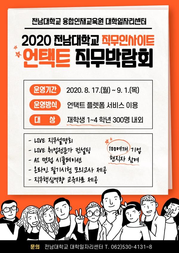 전남대, 700개 기업 현직자 참여하는 '비대면 직무박람회' 17일 개최