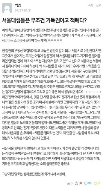 """""""이제는 지겹다""""… '또 나온' 서울대 이전론에 서울대생들 '나는 적폐' 정부 비판"""