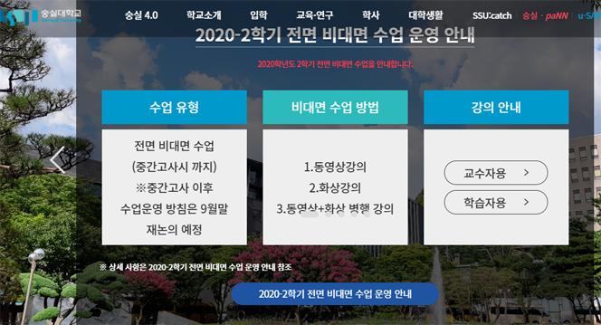 '코로나19 재확산' 서울 주요 대학들, 2학기 수업 어떻게?
