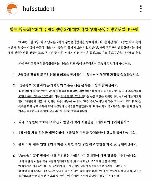 한국외대, 코로나19 확산에도 2학기 대면강의 강행하는 이유는?