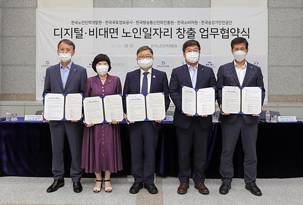한국노인인력개발원, 시니어 공공데이터 수집 전문인력 양성