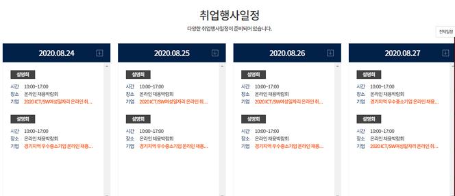 [현장이슈] 하반기 공채 앞두고 9월 비대면 채용박람회 잇따라 개최