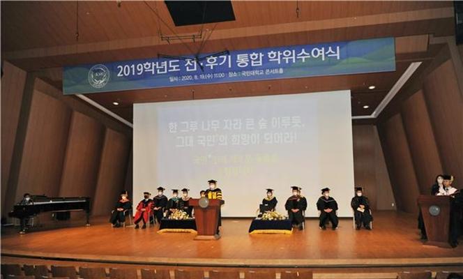 국민대 2019학년도 전·후기 통합 학위수여식 개최, 유튜브 방송으로 생중계 병행