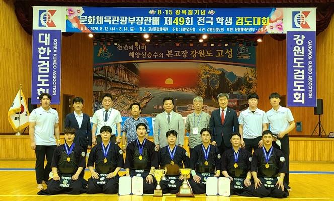 국민대 검도부, 문화체육관광부장관배 전국학생검도대회 우승