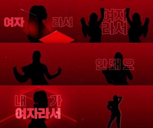 '레트롯 여신 숙행의 시크릿 여자라서' (사진= 영상 캡처)