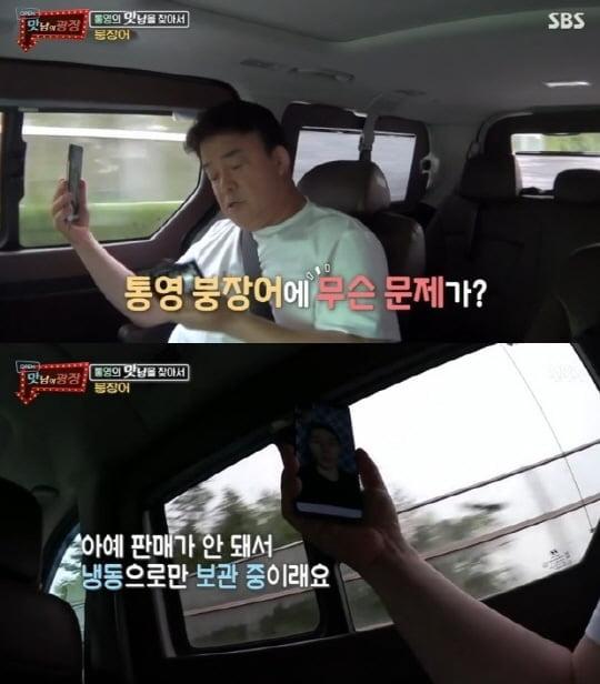 '맛남의 광장'(사진=방송 화면 캡처)