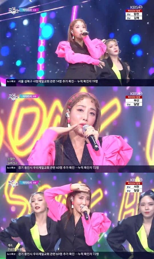 '뮤직뱅크' 숙행 (사진= KBS2TV 제공)