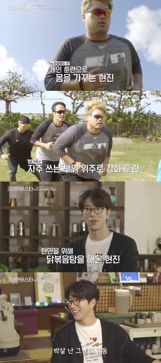코리안 몬스터 (사진=tvN)
