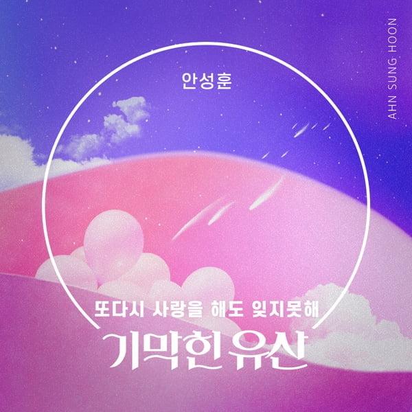 '송가인 의남매' 안성훈, KBS1 '기막힌 유산' OST '또 다시 사랑을 해도 잊지 못해' 발표
