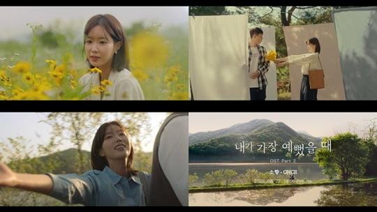 '내가 가장 예뻤을 때' OST Part.2 'Once' (사진= 뮤직그라운드 제공)