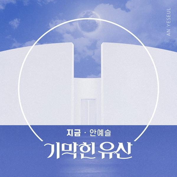 안예슬, KBS1 '기막힌 유산' OST '지금' 29일 발표