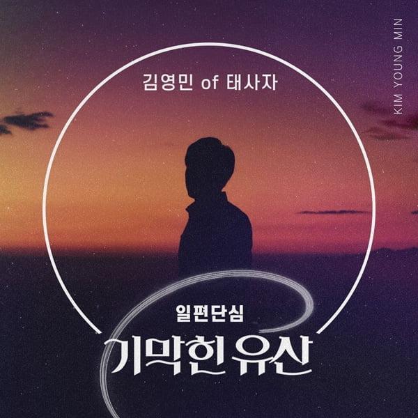 태사자 김영민, 데뷔 23년 첫 OST 가창…KBS1 '기막힌 유산' OST '일편단심' 30일 공개