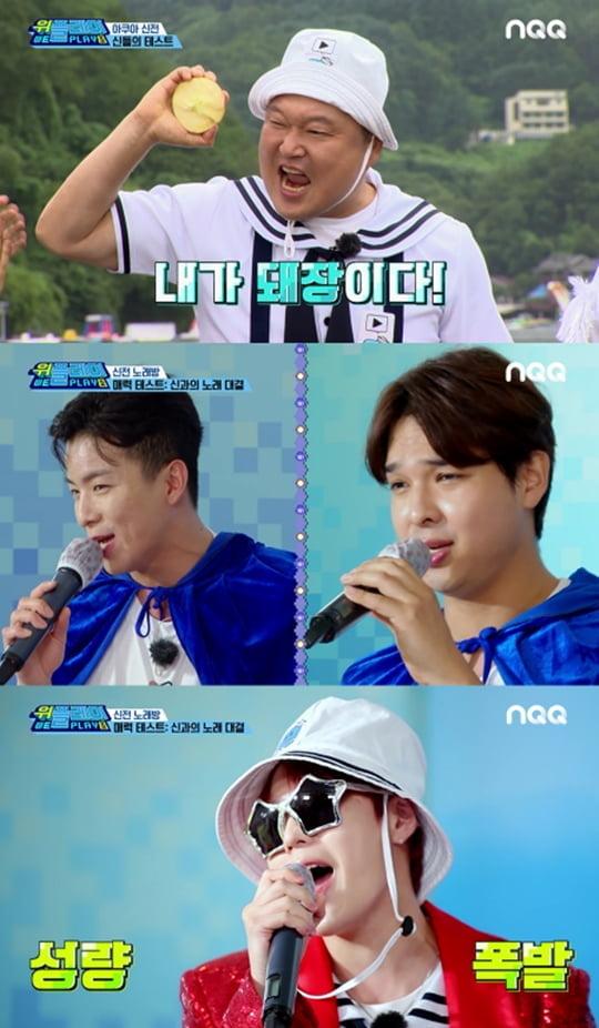 위플레이 시즌2 나태주 류지광 강호동 하성운(사진= skyTV )