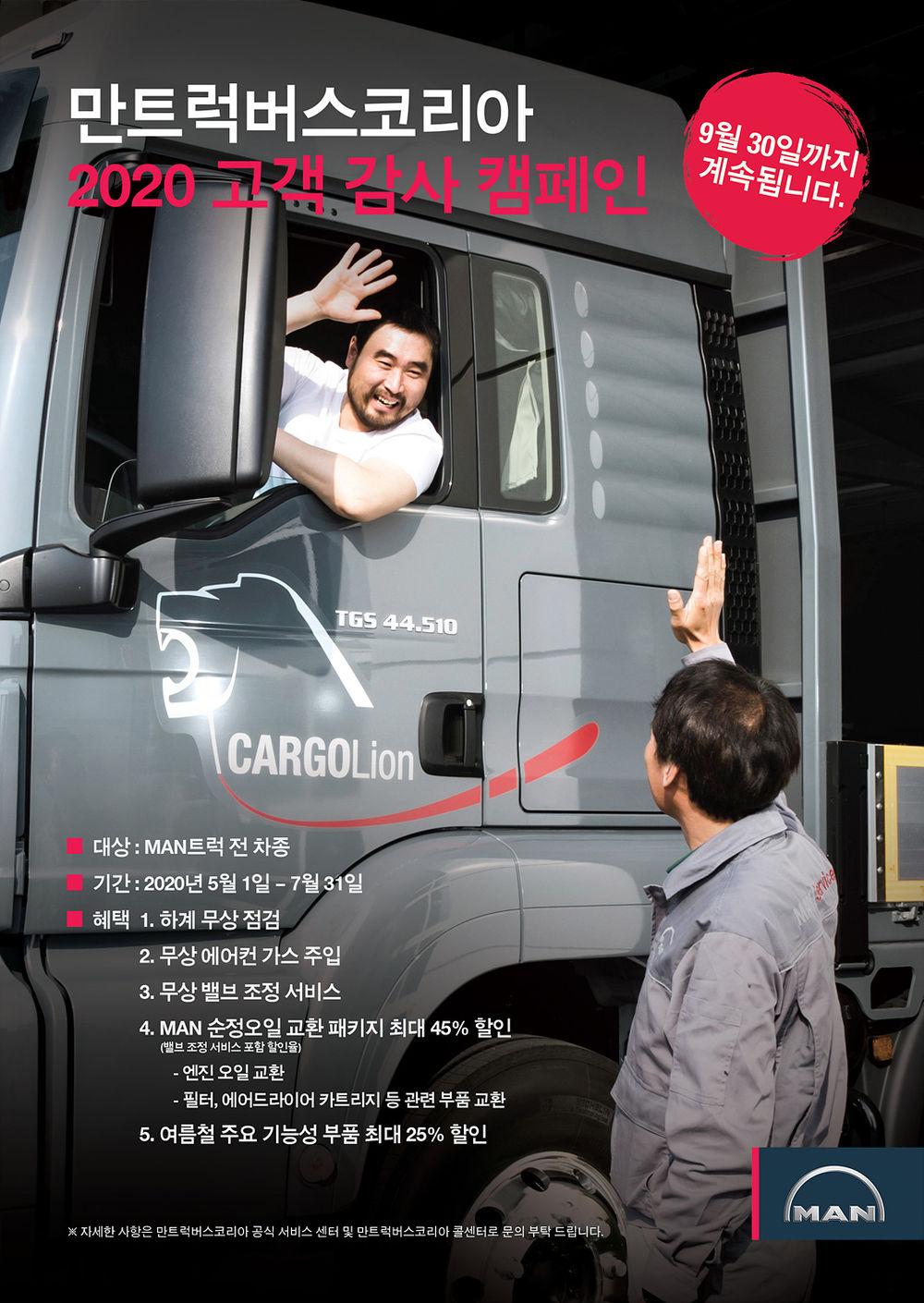 만트럭버스코리아, 고객 감사 서비스 캠페인 연장