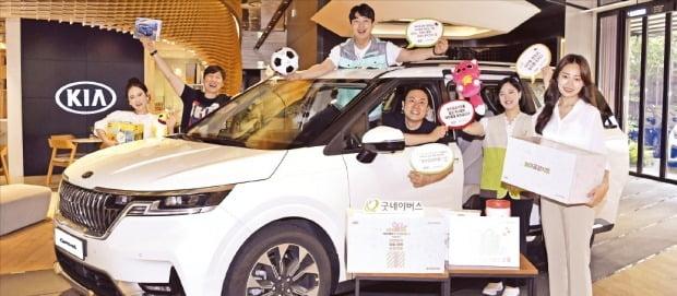 [포토] 신형 카니발 출시 기념…기아차, 아동물품 1억 지원
