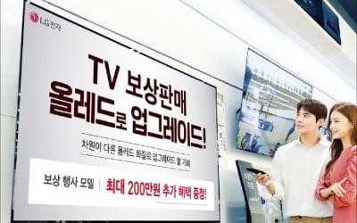 "LG전자 ""구형 TV 가져오면 200만원 드려요"""