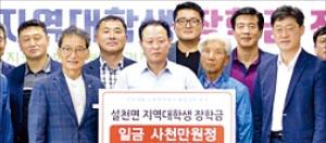 부영, 저소득층 대학생에게 장학금