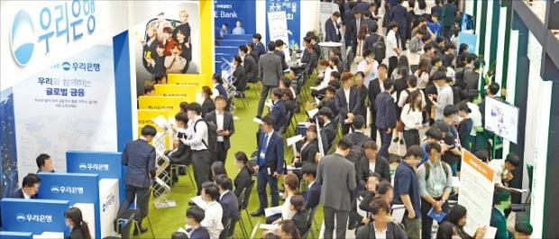 코로나19 여파로 수만 명씩 몰렸던 대규모 채용박람회가 올해는 온라인으로 열린다. 지난해 서울 동대문디자인플라자(DDP)에서 개최된 금융권 공동 채용박람회에서 구직자들이 줄 서 있다.  한경DB