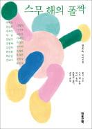 """[저자와 함께 책 속으로] """"삶을 풍요롭게 하는 문학…세상 변해도 가치는 지속"""""""
