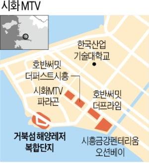 시흥 시화MTV 일대 부동산 시장 '들썩'