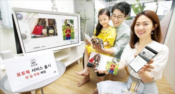 KT 모델들이 스마트폰에 저장된 사진을 최대 4대의 올레tv로 감상할 수 있는 '포토북' 서비스를 소개하고 있다.  KT 제공