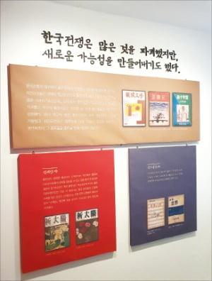 출판문화가 왕성했던 6·25전쟁 당시 발간된 출판물들.