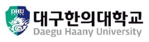 대구한의대학교, 6회 복수지원 돼…반려동물보건학과 등 신설