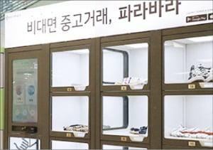 '파라바라'의 비대면 중고거래 자판기.