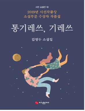 [신간] 코리안 티처