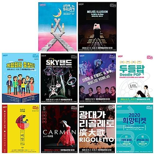 의정부음악극축제 7일 개막…16일까지 50여회 공연