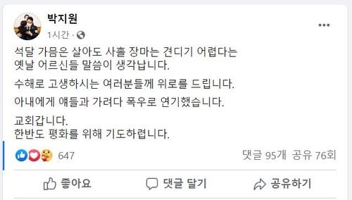 """정보수장 박지원, SNS 활동 이어가…""""수해 고생에 위로"""""""
