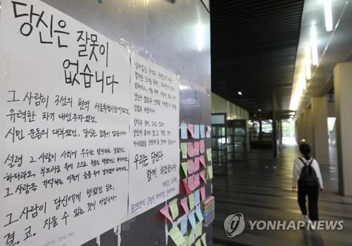 """""""문제제기하자 매장되고 험담 퍼져"""" 서울대 성추행 피해자들"""