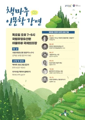 국립무형유산원, 13일부터 '책마루 인문학 강연'