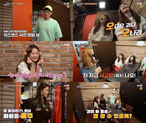 유재석, 육감을 발휘하다…tvN '식스센스' 내달 방송