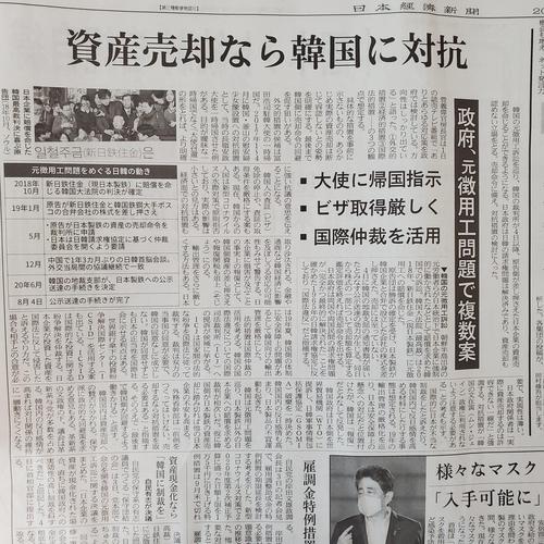 """일본 언론 """"징용기업 자산 매각 땐 금융제재까지 검토"""""""