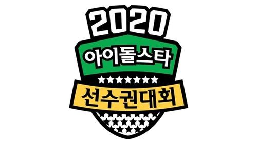 MBC '아육대'도 코로나 속 비대면 무관중 개최