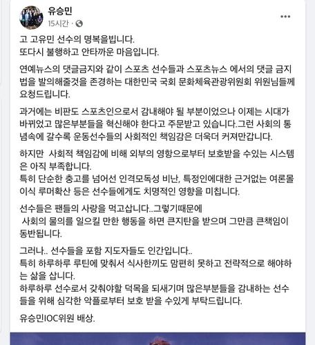 한국 스포츠 '악플과 전면전' 나섰다…강력한 법적 대응(종합)