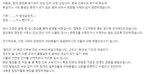 """가디언테일즈 '페미 사냥'에 굴복…""""광대→나쁜X""""으로 재수정(종합)"""