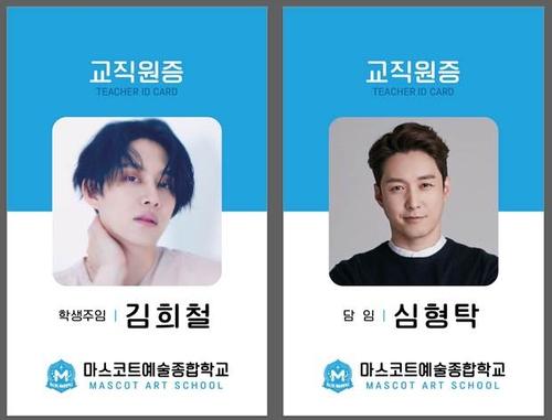 [방송소식] 김희철-심형탁, 카카오M '내 꿈은 라이언' 출연