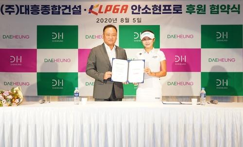KLPGA 투어 안소현, 대흥종합건설과 후원 계약