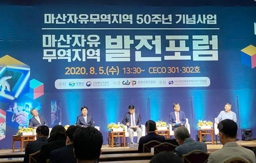"""개발시대 마산자유무역지역 50돌…""""강소기업 집적지로 바꿔야"""""""