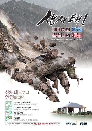 산림청, 산사태 대비 주민 사전대피 등 예방 활동 강화