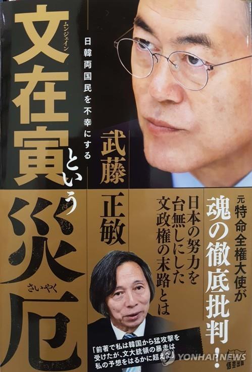 무토 전 주한日대사, 문대통령 향해 또 독설