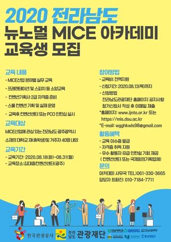 동신대 산학협력단 '뉴노멀 MICE 아카데미' 운영