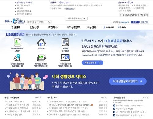 정부 '민원24' 서비스 11월 5일 종료…'정부24'로 통합