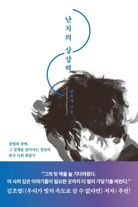 [신간] 난치의 상상력·혼밥 판사