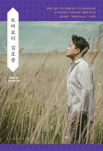 김호중, 잇단 구설에도 영화·자서전·팬미팅 등 왕성한 활동