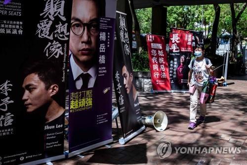 """""""중국, 홍콩 '입법공백' 막으려 현역의원 임기 연장 방침"""""""