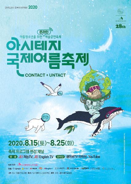 [연극소식] 아동청소년을 위한 예술공연 '아시테지 여름축제'